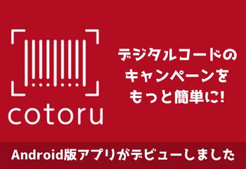 デジタルコード®キャンペーンをもっと簡単に! Android 版『cotoru』アプリの無料配信開始