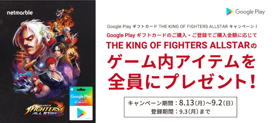 Google Play ギフトカード THE KING OF FIGHTERS ALLSTAR キャンペーン!お知らせ