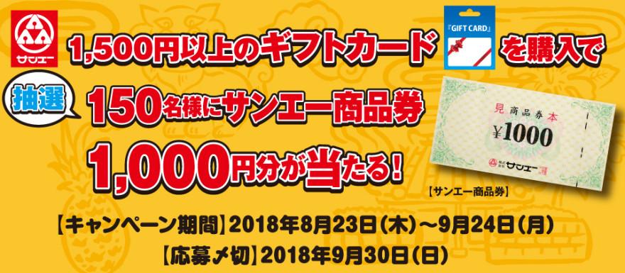 サンエー 商品券プレゼントキャンペーン!お知らせ