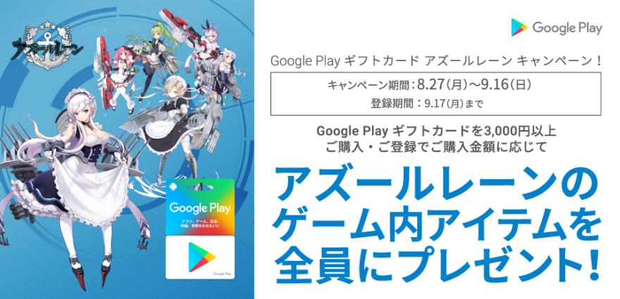 Google Play ギフトカード アズールレーン キャンペーン!お知らせ
