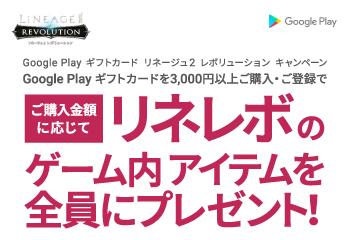 Google Play ギフトカード リネージュ2 レボリューション キャンペーン!お知らせ