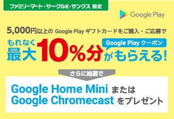 Google Play ギフトカード キャンペーン !お知らせ