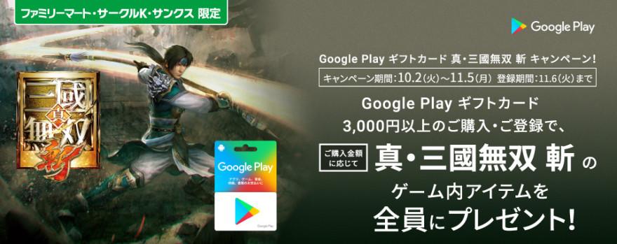 Google Play ギフトカード 真・三國無双 斬キャンペーン!お知らせ