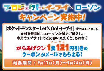 ローソン 『ポケットモンスター Let's Go! イーブイ』キャンペーン!お知らせ