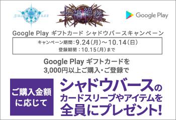 Google Play ギフトカード シャドウバースキャンペーン お知らせ