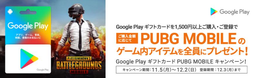 Google Play ギフトカード PUBG MOBILE キャンペーン!お知らせ