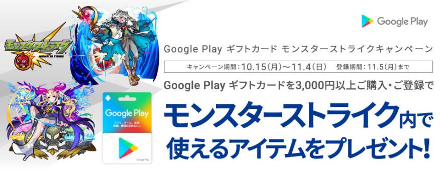 Google Play ギフトカード モンスターストライク キャンペーン お知らせ
