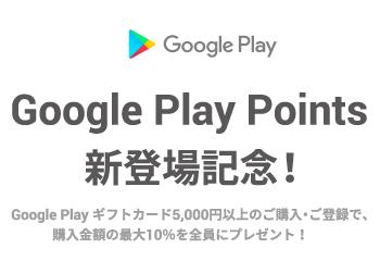Google Play ギフトカード クーポンプレゼントキャンペーン!お知らせ