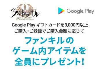 Google Play ギフトカード ファントム オブ キル キャンペーン!お知らせ