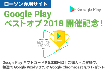 Google Play ベストオブ 2018 開催記念!お知らせ