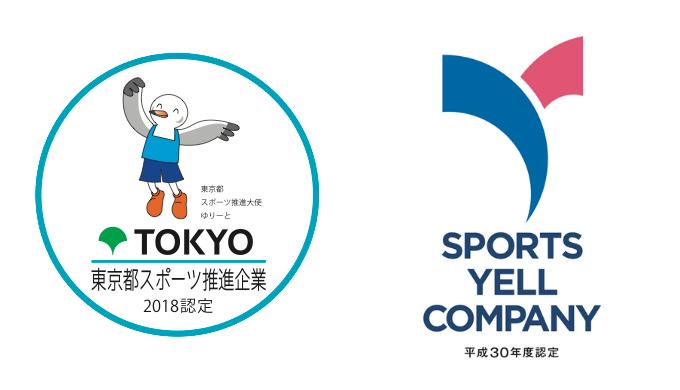 平成30年度「東京都スポーツ推進企業」 「スポーツエールカンパニー」に認定されました。