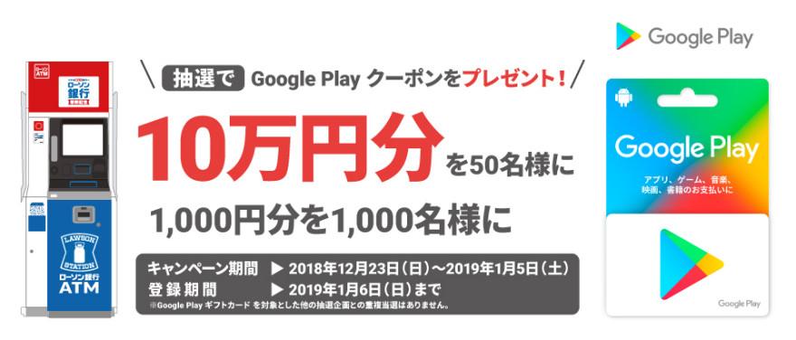 抽選で Google Play クーポンをプレゼント!お知らせ