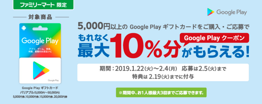 Google Play ギフトカード クーポンプレゼント!キャンペーン