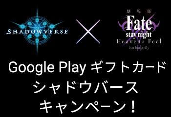 Google Play ギフトカード シャドウバース キャンペーン!お知らせ