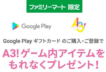Google Play ギフトカード A3! キャンペーン!お知らせ