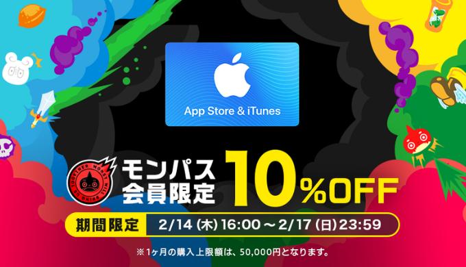 『モンパス会員特典 powered by George』にて App Store & iTunes ギフトカード 期間限定10%offキャンペーンを実施