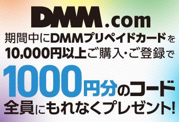 DMMプリペイド バリアブルカード10,000円以上のご購入で1,000円分のコードをプレゼント!!お知らせ