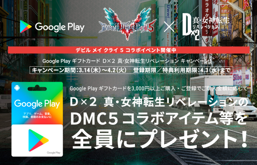 Google Play ギフトカード D×2 真•女神転生リベレーション キャンペーン!