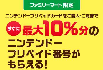 ニンテンドープリペイドカードキャンペーン!お知らせ