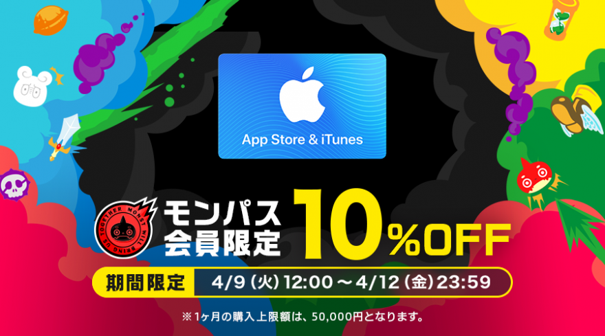 App Store & iTunes ギフトカード いつもよりオトクな期間限定10%offキャンペーンを実施 『モンパス会員特典 powered by George』 | 2019年4月9日(火) 12:00 〜 2019年4月12日(金) 23:59の期間限定