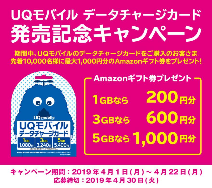 UQモバイルデータチャージカード発売記念キャンペーン!お知らせ