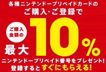 ニンテンドープリペイドカード 最大10%分プレゼントキャンペーン!お知らせ