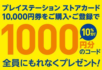 プレイステーション ストアカード 1,000円分プレゼントキャンペーン!お知らせ