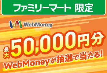 WebMoneyギフトカード キャンペーン!お知らせ
