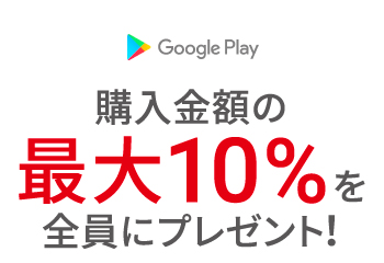 Google Play ギフトカードクーポンプレゼント! お知らせ