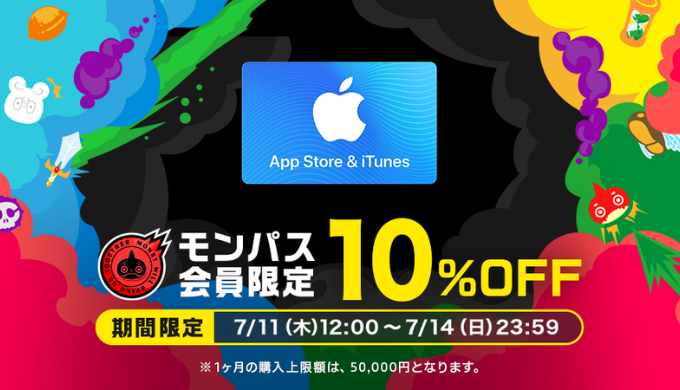 App Store & iTunes ギフトカード 期間限定10%OFFキャンペーンを実施 | 『モンパス会員特典 powered by George』 | 2019年7月11日(木) 12:00 〜 2019年7月14日(日) 23:59の期間限定