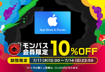 App Store & iTunes ギフトカード 期間限定10%OFFキャンペーンを実施 | 『モンパス会員特典 powered by George』 | 2019年8月8日(木) 16:00 〜 2019年8月11日(日) 23:59の期間限定