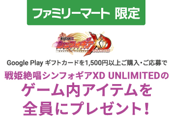 Google Play ギフトカード 戦姫絶唱シンフォギアXD UNLIMITED キャンペーン!お知らせ