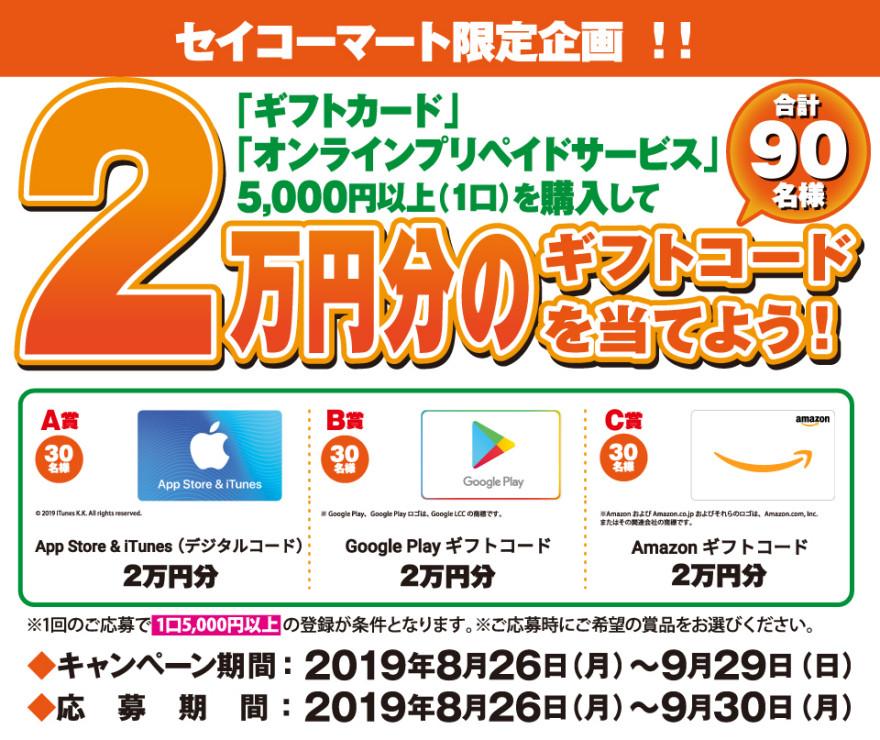 Seicomart でギフトカード・オンラインプリペイドサービスを購入して2万円分のデジタルコードを当てよう!
