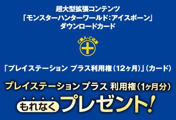 モンスターハンターワールド:アイスボーン × PlayStation(R)Plus 同時購入キャンペーン!お知らせ