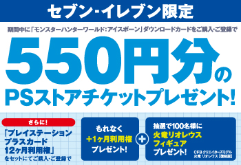 PlayStation(R)4「モンスターハンターワールド:アイスボーン」キャンペーン!お知らせ
