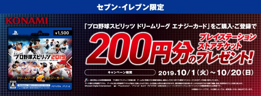 「プロ野球スピリッツ ドリームリーグ エナジーカード」 キャンペーン!お知らせ