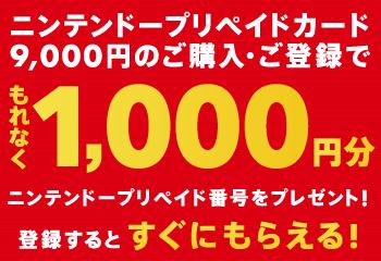 ニンテンドープリペイドカード キャンペーン!お知らせ
