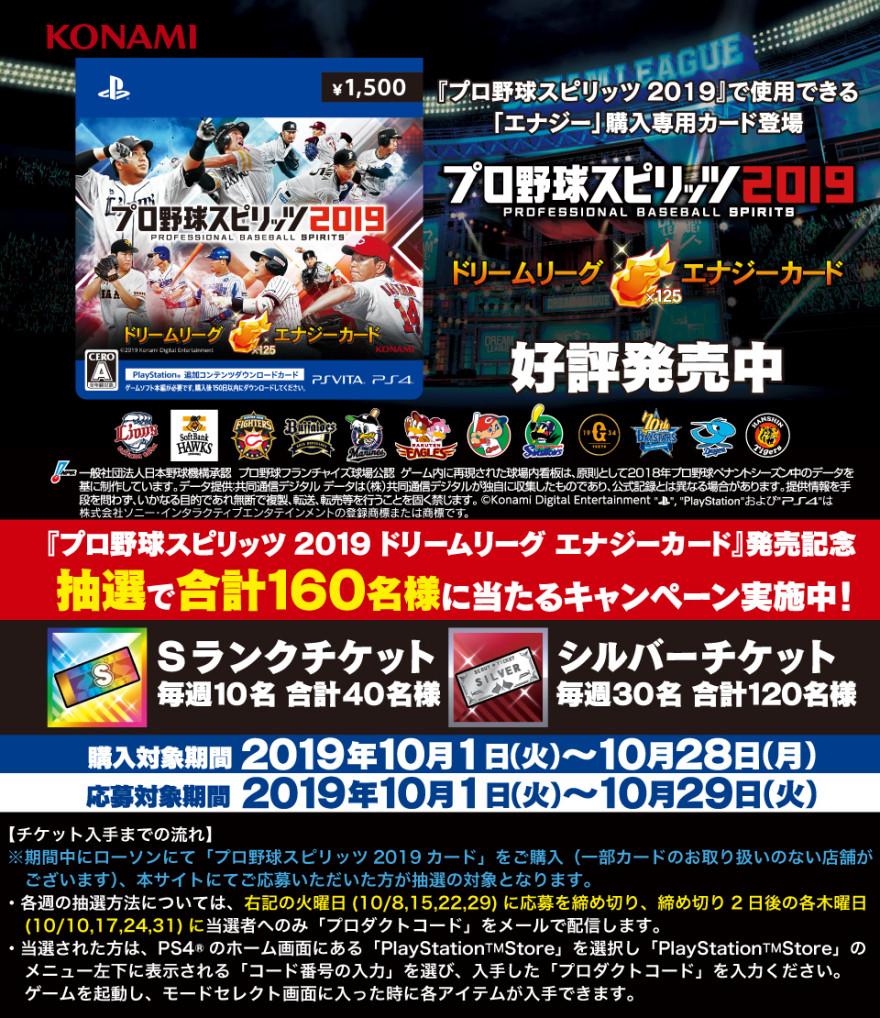 『プロ野球スピリッツ 2019 ドリームリーグ エナジーカード』発売記念キャンペーン!