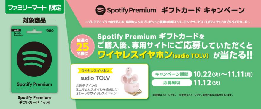 Spotify Premium ギフトカード キャンペーン!お知らせ