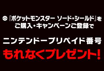任天堂 ポケモンダウンロードカード キャンペーン!お知らせ