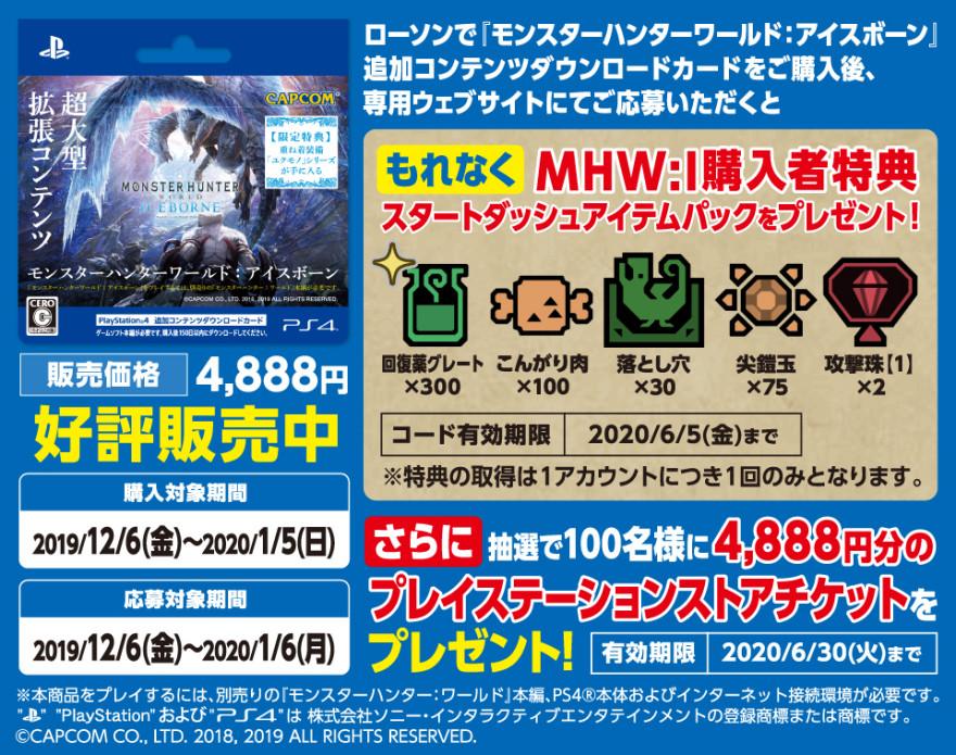『モンスターハンターワールド:アイスボーン』PlayStation®︎4 追加コンテンツダウンロードカードキャンペーン!お知らせ