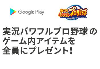 Google Play ギフトカード 実況パワフルプロ野球 キャンペーン!お知らせ