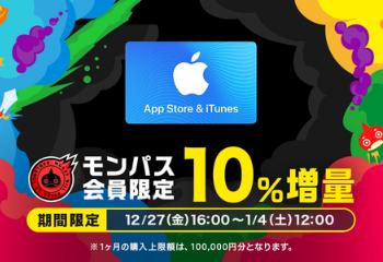 【モンパス会員限定】 App Store & iTunes ギフトカード 10%増量で購入できるキャンペーンを期間限定で実施 『モンパス会員特典 powered by George』