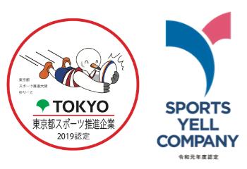 令和元年度「東京都スポーツ推進企業」 「スポーツエールカンパニー」に認定されました。
