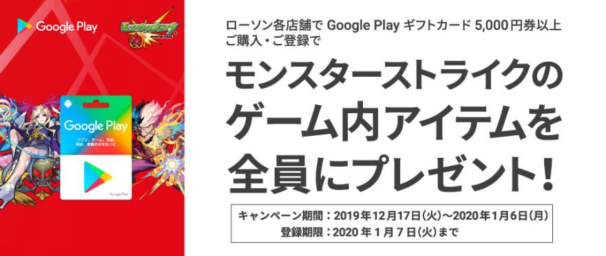 Google Play ギフトカード モンスターストライク キャンペーン!おしらせ