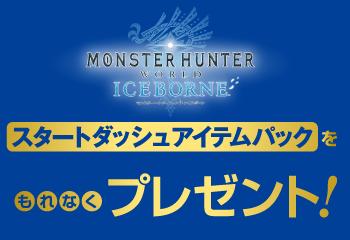 『モンスターハンターワールド:アイスボーン』追加コンテンツダウンロードカード購入キャンペーン!お知らせ