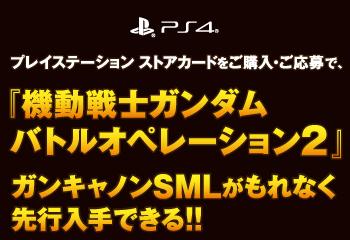 プレイステーション ストアカード『機動戦士ガンダム バトルオペレーション2』アイテム先行入手キャンペーン!お知らせ