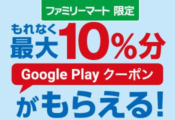 Google Play ギフトカード クーポンプレゼント!キャンペーン!お知らせ