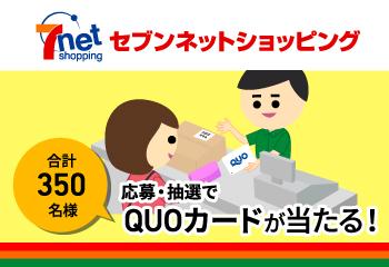 セブン-イレブン受取り&店舗受取り時支払いご利用でQUOカードプレゼント!キャンペーン!お知らせ