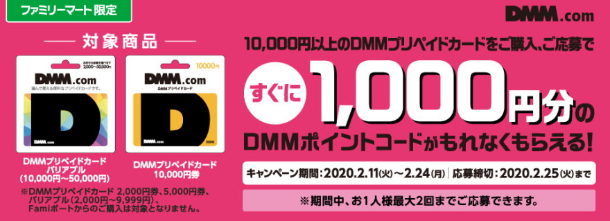 DMMプリペイドカード キャンペーン!お知らせ
